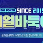 The advantages of Playing Poker Online